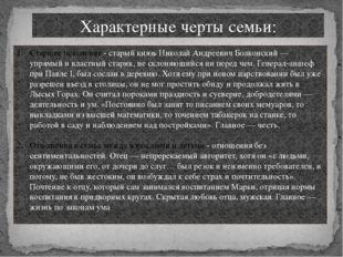 Характерные черты семьи: Старшее поколение - старый князь Николай Андреевич Б