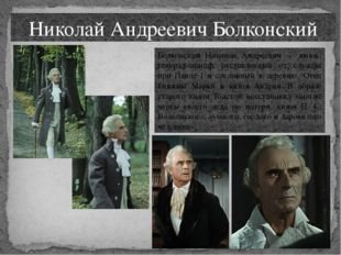 Николай Андреевич Болконский Болконский Николай Андреевич — князь, генерал-ан