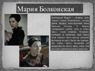 Мария Болконская Болконская Марья — княжна, дочь старого князя Болконского, с