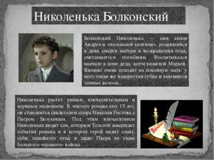 Николенька Болконский Болконский Николенька — сын князя Андрея и «маленькой к