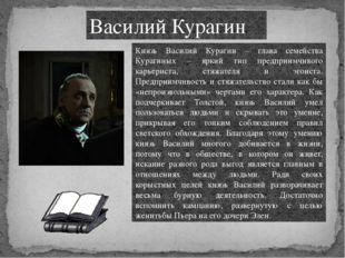 Василий Курагин Князь Василий Курагин – глава семейства Курагиных – яркий тип