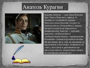 Анатоль Курагин Курагин Анатоль — сын князя Василия, брат Элен и Ипполита, оф