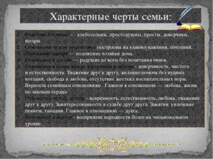 Характерные черты семьи: Родители Ростовых — хлебосольны, простодушны, просты