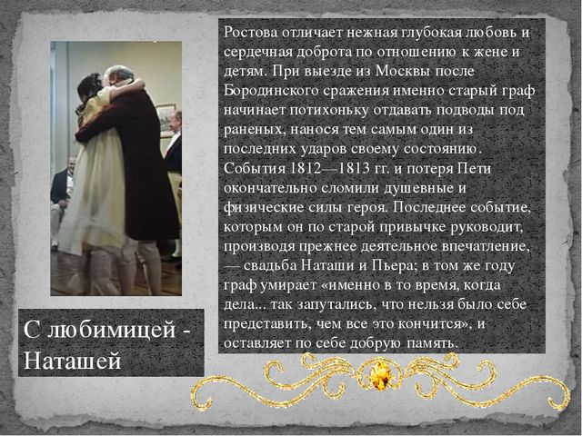 Ростова отличает нежная глубокая любовь и сердечная доброта по отношению к же...