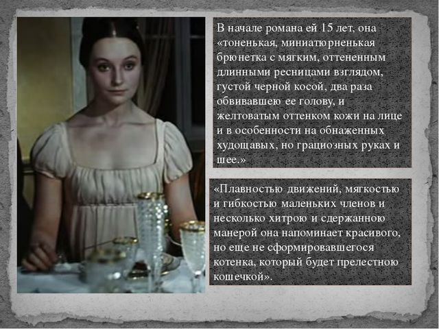 В начале романа ей 15 лет, она «тоненькая, миниатюрненькая брюнетка с мягким,...