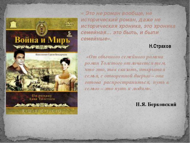 « Это не роман вообще, не исторический роман, даже не историческая хроника, э...