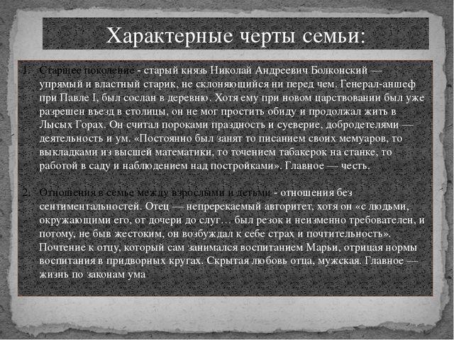 Характерные черты семьи: Старшее поколение - старый князь Николай Андреевич Б...
