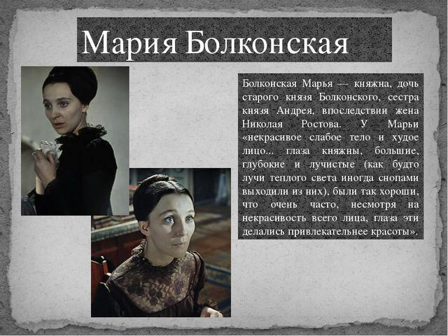 Мария Болконская Болконская Марья — княжна, дочь старого князя Болконского, с...