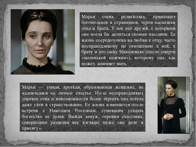 Марья очень религиозна, принимает богомольцев и странников, терпя насмешки от...