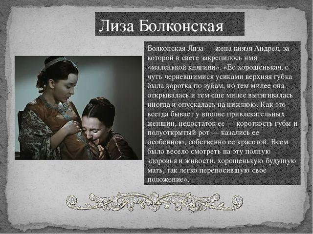 Лиза Болконская Болконская Лиза — жена князя Андрея, за которой в свете закре...