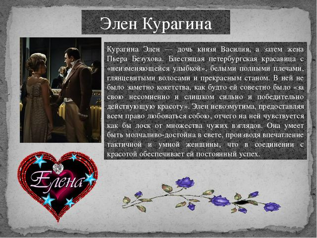 Элен Курагина Курагина Элен — дочь князя Василия, а затем жена Пьера Безухова...
