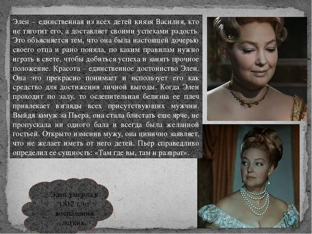 Элен – единственная из всех детей князя Василия, кто не тяготит его, а доста...