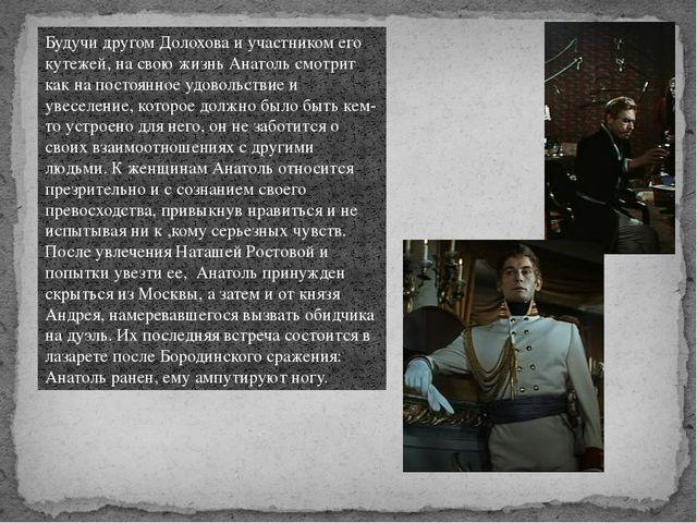 Будучи другом Долохова и участником его кутежей, на свою жизнь Анатоль смотри...