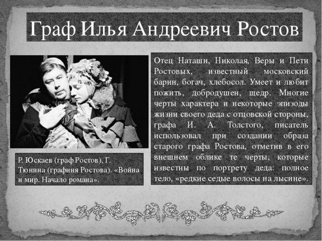 Граф Илья Андреевич Ростов Р. Юскаев (граф Ростов), Г. Тюнина (графиня Ростов...