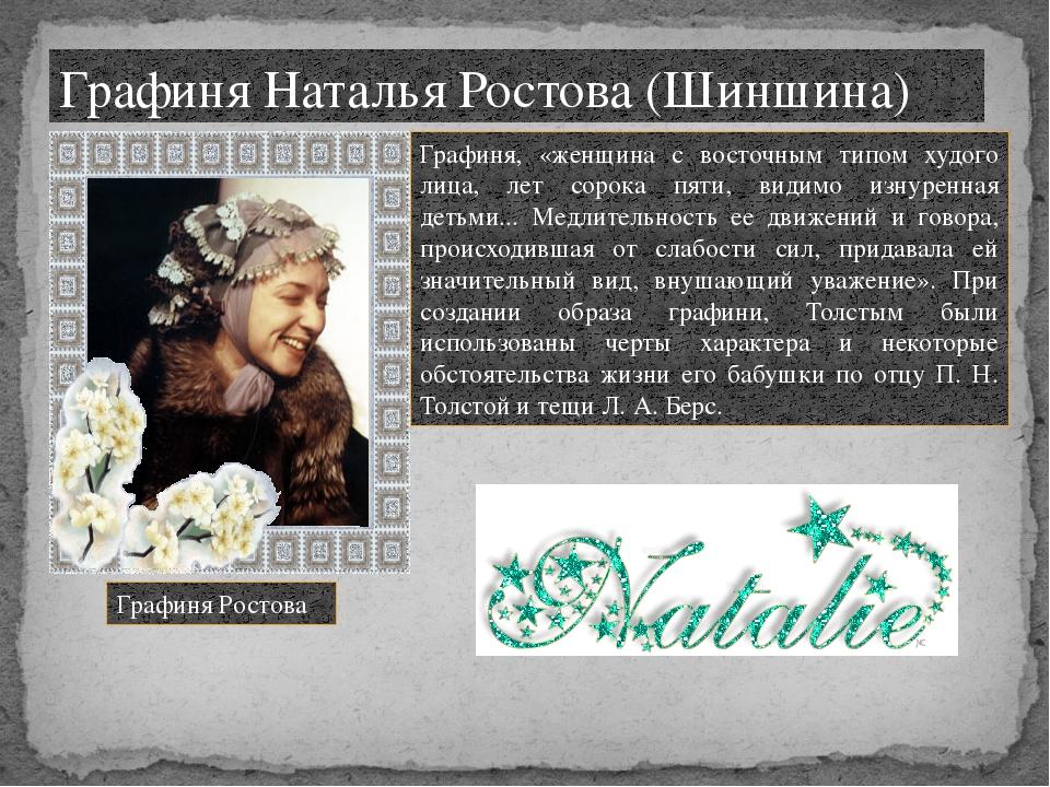 Графиня Наталья Ростова (Шиншина) Графиня, «женщина с восточным типом худого...