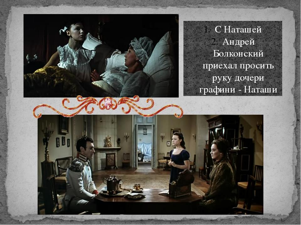 С Наташей Андрей Болконский приехал просить руку дочери графини - Наташи