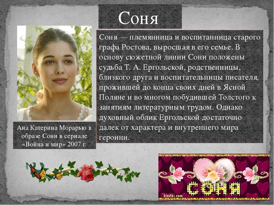Ана Катерина Морарью в образе Сони в сериале «Война и мир» 2007 г. Соня Соня...