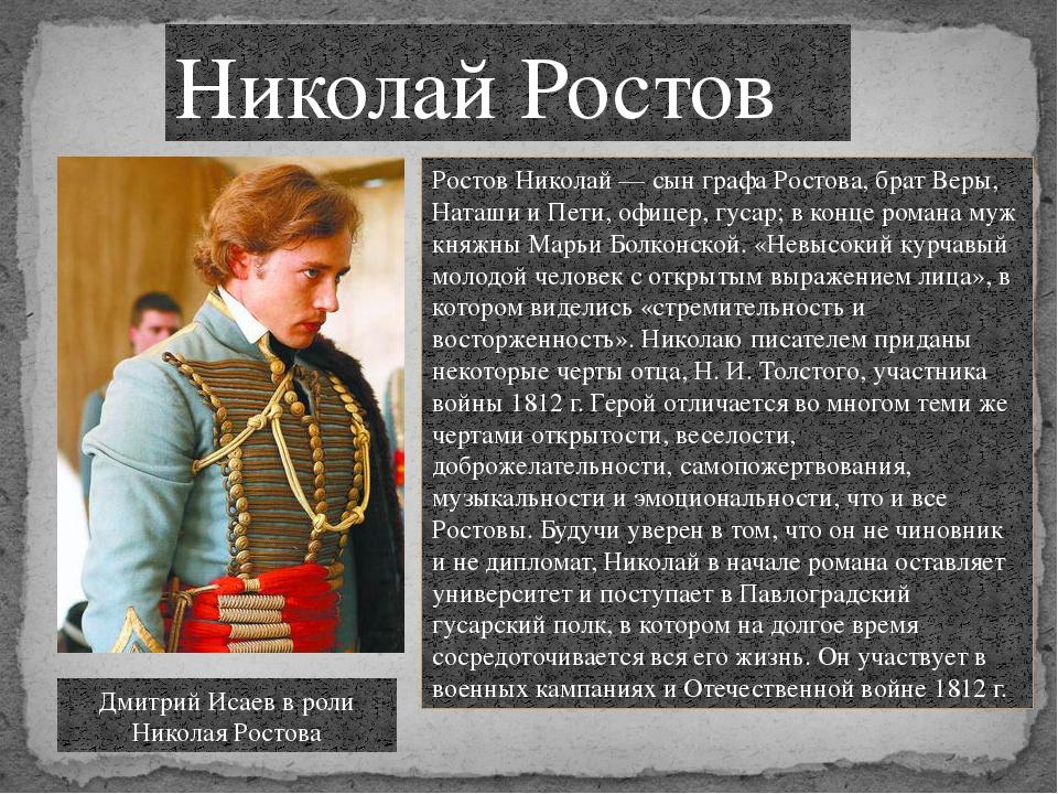 Ростов Николай — сын графа Ростова, брат Веры, Наташи и Пети, офицер, гусар;...