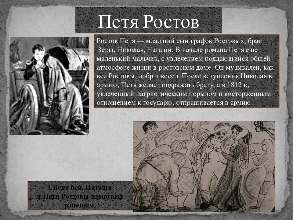 Петя Ростов Ростов Петя — младший сын графов Ростовых, брат Веры, Николая, На...