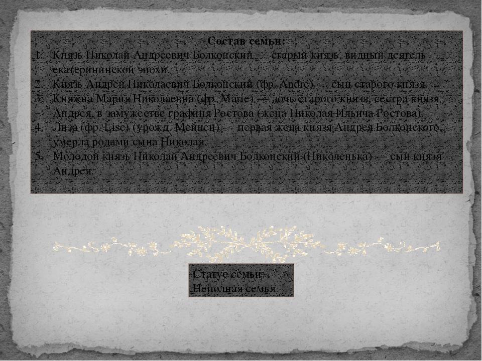 Состав семьи: Князь Николай Андреевич Болконский — старый князь, видный деяте...