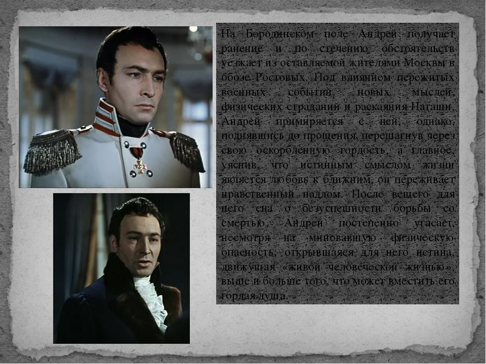 На Бородинском поле Андрей получает ранение и по стечению обстоятельств уезжа...