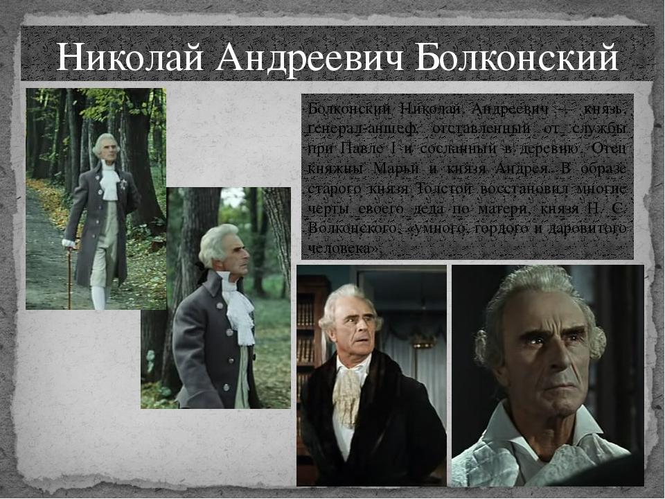 Николай Андреевич Болконский Болконский Николай Андреевич — князь, генерал-ан...