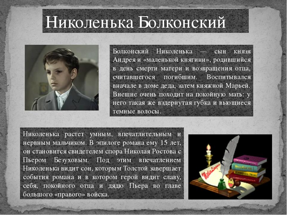 Николенька Болконский Болконский Николенька — сын князя Андрея и «маленькой к...