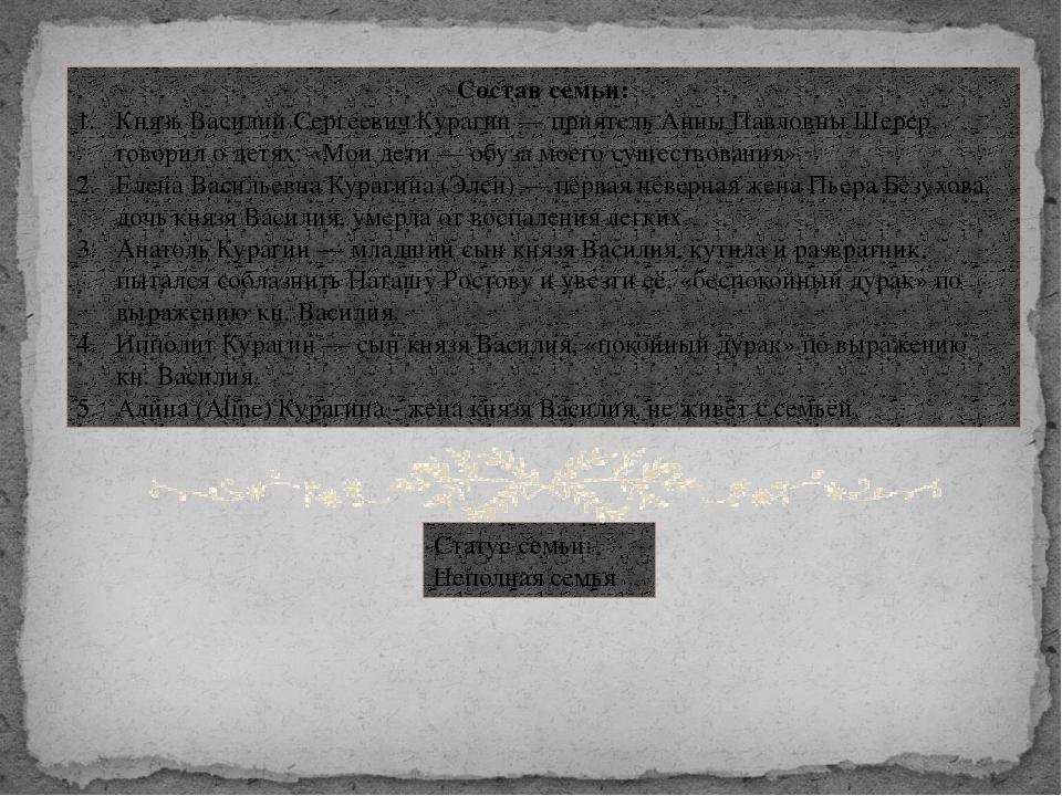 Статус семьи: Неполная семья Состав семьи: Князь Василий Сергеевич Курагин —...