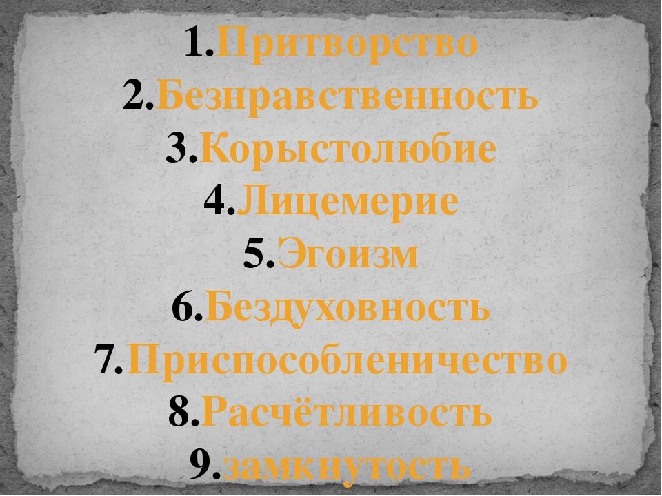 Притворство Безнравственность Корыстолюбие Лицемерие Эгоизм Бездуховность При...