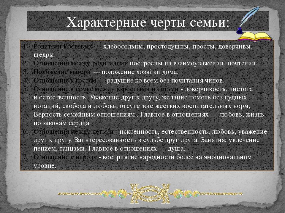 Характерные черты семьи: Родители Ростовых — хлебосольны, простодушны, просты...
