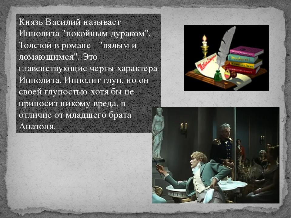 """Князь Василий называет Ипполита """"покойным дураком"""". Толстой в романе - """"вялым..."""