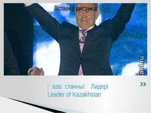 Қазақстанның Лидері Leader of Kazakhstan