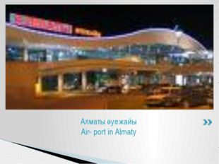 Алматы әуежайы Air- port in Almaty