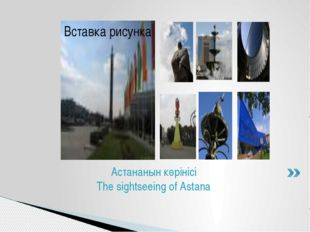 Астананын көрінісі The sightseeing of Astana