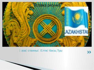 Қазақстанның Елтаңбасы,Туы