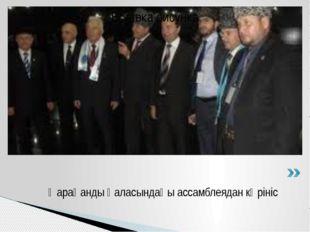 Қарағанды қаласындағы ассамблеядан көрініс