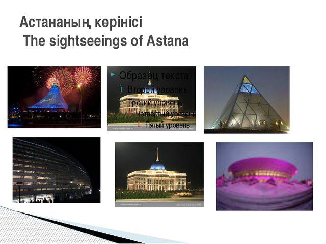 Астананың көрінісі The sightseeings of Astana