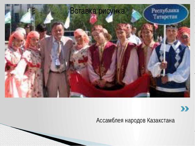 Ассамблея народов Казакстана