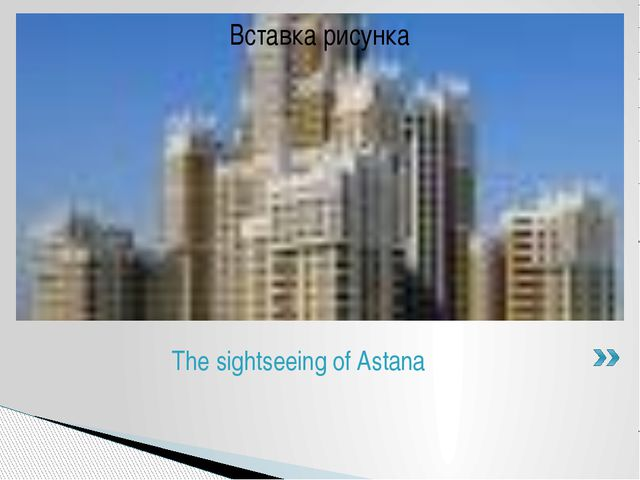 The sightseeing of Astana