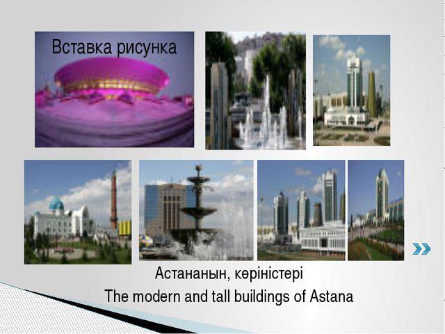 Астананын, көріністері The modern and tall buildings of Astana