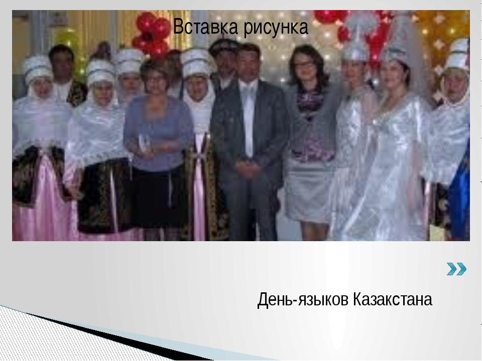 День-языков Казакстана
