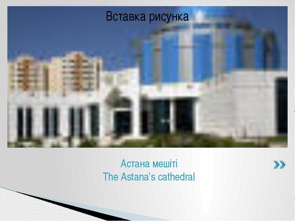 Астана мешіті The Astana's cathedral