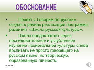 Проект « Говорим по-русски» создан в рамках реализации программы развития «Ш