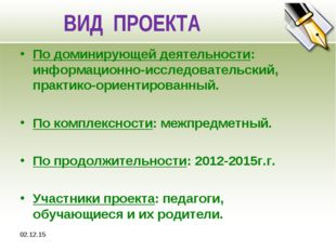 * По доминирующей деятельности: информационно-исследовательский, практико-ори