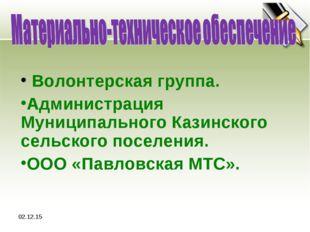 * Волонтерская группа. Администрация Муниципального Казинского сельского посе
