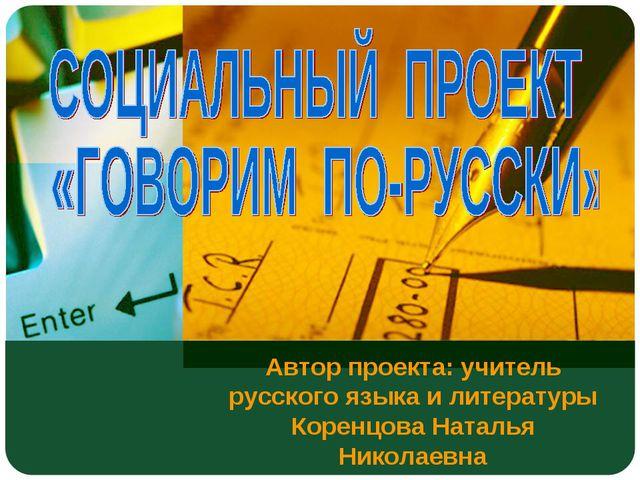 Автор проекта: учитель русского языка и литературы Коренцова Наталья Николаевна