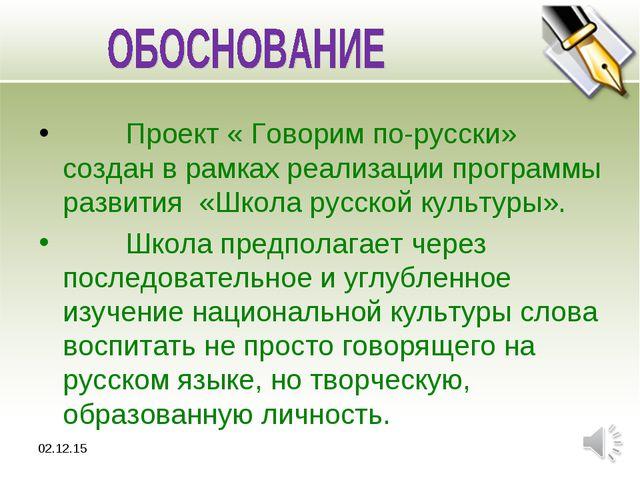 Проект « Говорим по-русски» создан в рамках реализации программы развития «Ш...