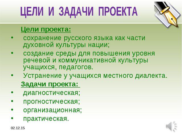 * Цели проекта: сохранение русского языка как части духовной культуры нации;...
