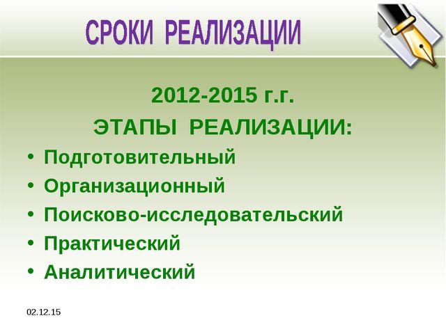* 2012-2015 г.г. ЭТАПЫ РЕАЛИЗАЦИИ: Подготовительный Организационный Поисково-...