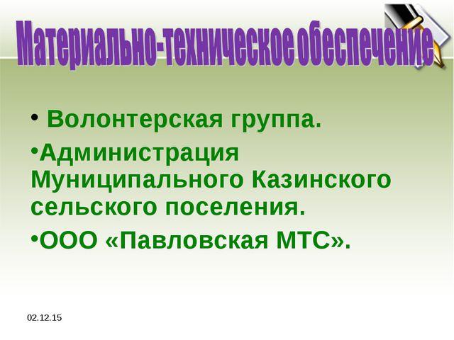 * Волонтерская группа. Администрация Муниципального Казинского сельского посе...